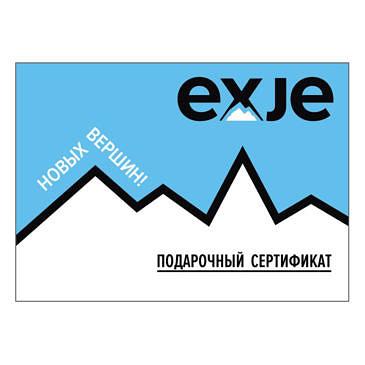 Подарочный сертификат ExJe - экстремальные украшения