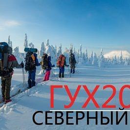 Главный Уральских Хребет 2015 (Лыжный поход Северный Урал) (карты +GPS track)