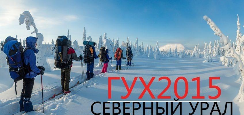 Зимних поход ГУХ (главный уральский хребет)