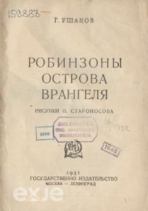 М.-Л. Госиздат. 1931г. 48 с. мягкий переплет, уменьшенный формат