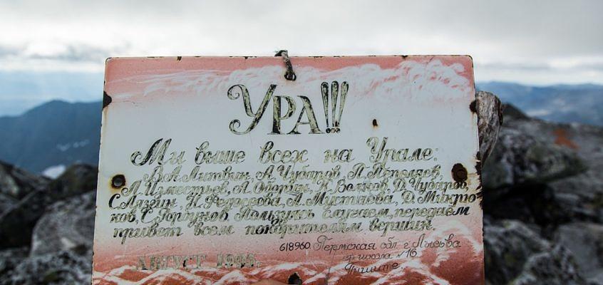 """О месте """"Печорских электрических сетей"""" в жизни горы Народная"""