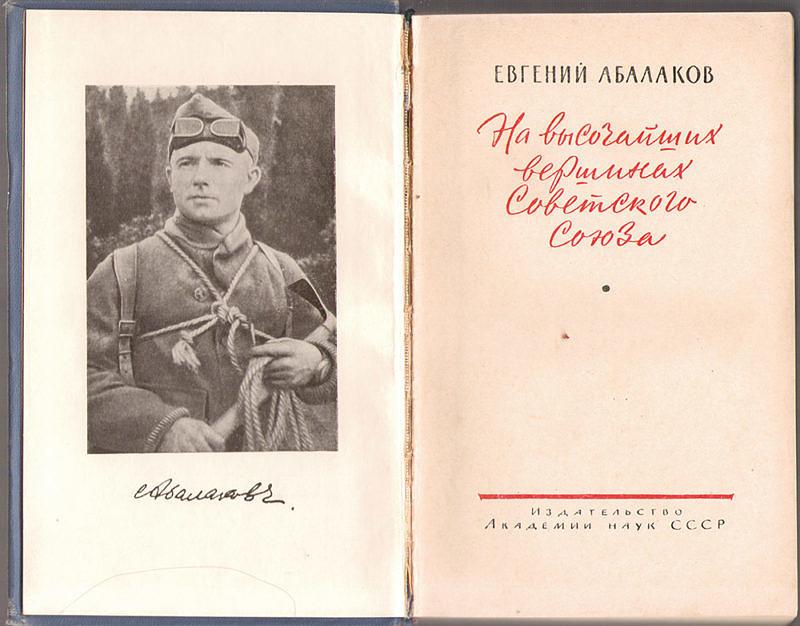 На высочайших вершинах Советского Союза Е. Абалаков