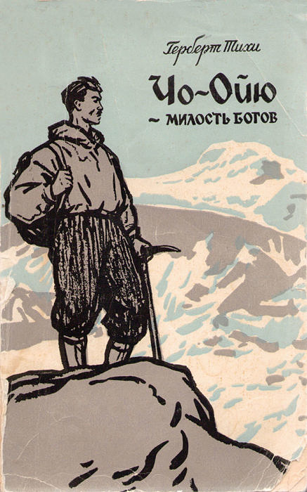 Обложка российского издания книги Чо-ойю - милость богов Герберт Тихи