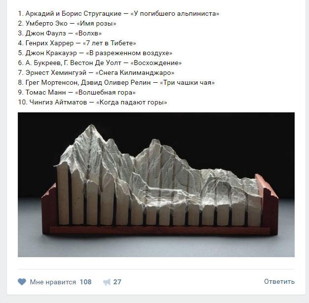 Фейковый список книг про горы