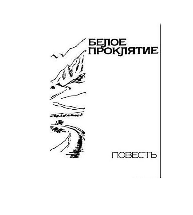"""Владимир Санин """"Белое проклятие"""""""