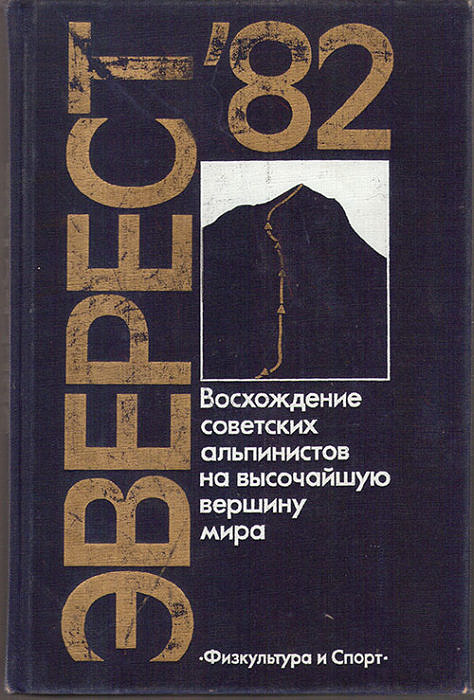 """Юрий Рост """"Эверест 1982"""""""