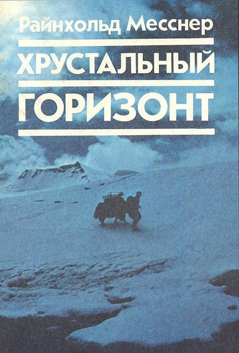 """Обложка книги """"Хрустальный горизонт"""" Р. Месснера"""