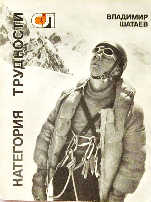 Категория трудности. В. Шатаев. Обложка 1 -го издания 1977 год