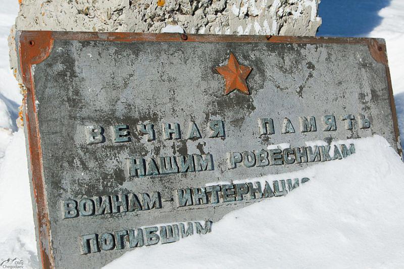 Мемориальная табличка на вершине горы Курташтау