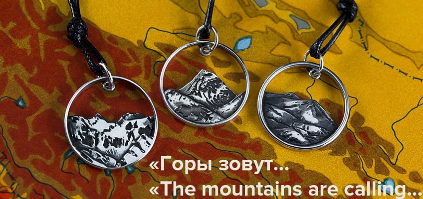 Цитаты про горы