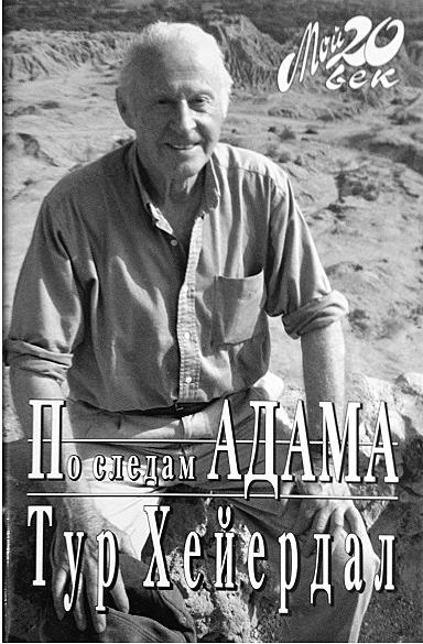 """Тур Хейердал """"По следам Адама"""""""