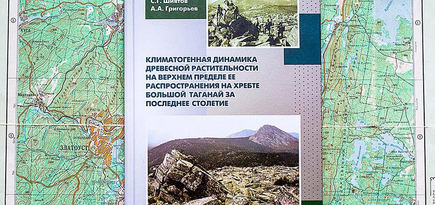 #outdoor_книга – информация об истории лесов Таганая и снегах Ямантау