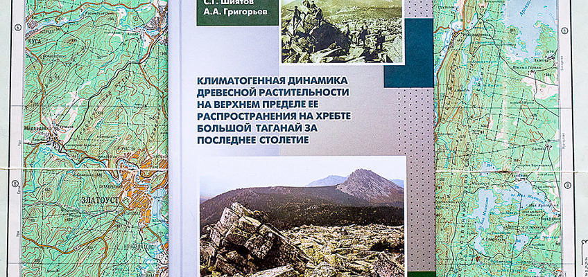 #outdoor_книга — информация об истории лесов Таганая и снегах Ямантау