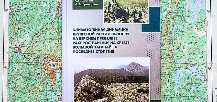 Книги про ТАганай