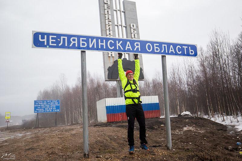 Александр Капер вбегает в Челябинскую область