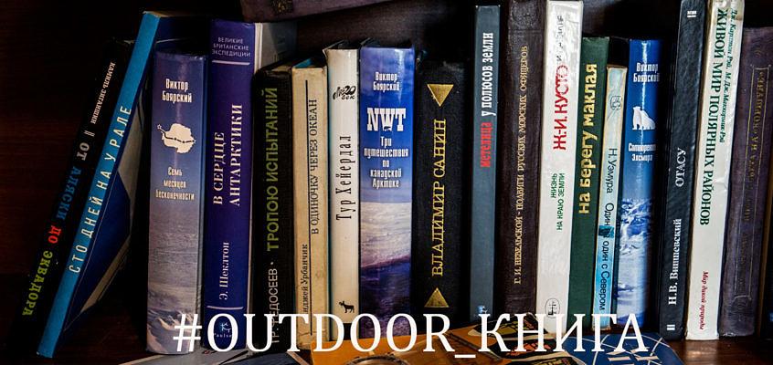 Лучшие книги про исследователей, путешествия и путешественников – мой ТОП лист