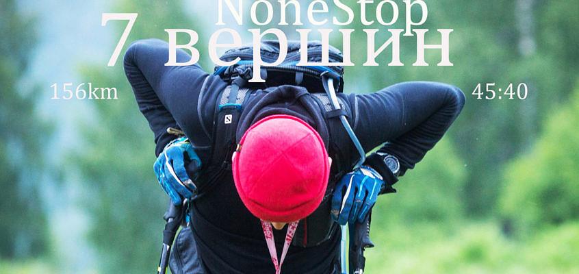 Проект 7 вершин (Уральский Барс) None Stop
