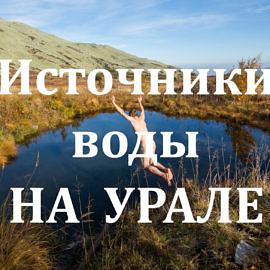 Источники воды на урале