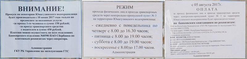 Пропускной режим на акваторию Юмагузинского водохранилища 2017