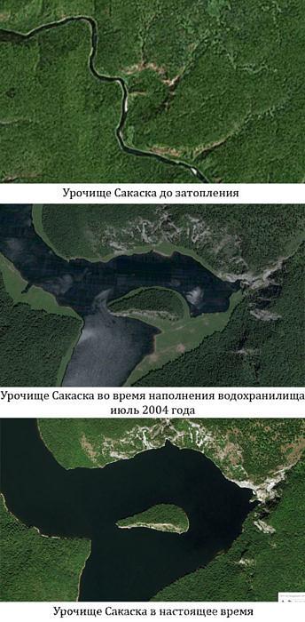 Урочище Сакаска до и после затопления