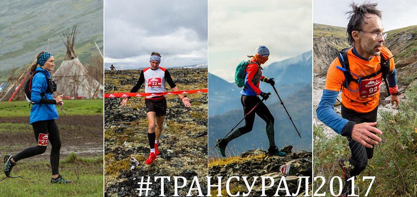 Транс Урал 2017 Приполярный этап. (Как это было, глазами бегущего фотографа)