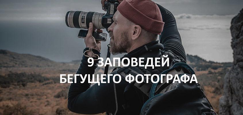 9 Заповедей бегущего фотографа