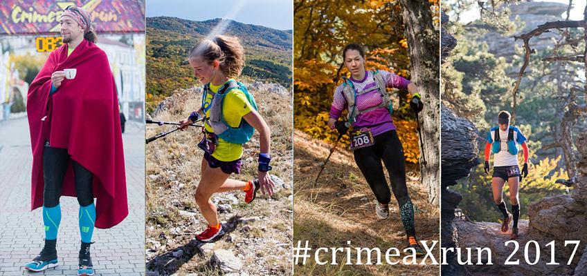 Сrimea X run 2017 гонка в крыму