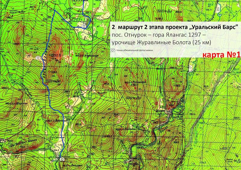 Предлагаемая карта 2 маршрута 2 этапа проекта Уральский Барс (карта №1)