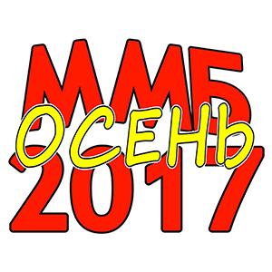 Логотип ММБ 2017