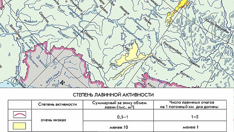 Фрагмент карты лавинной опасности России 1:15000000