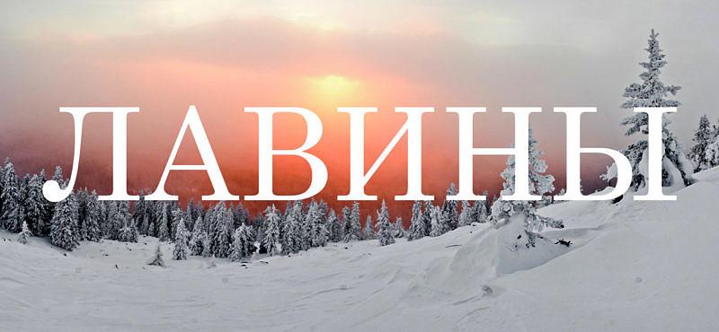 Лавины на южном Урале