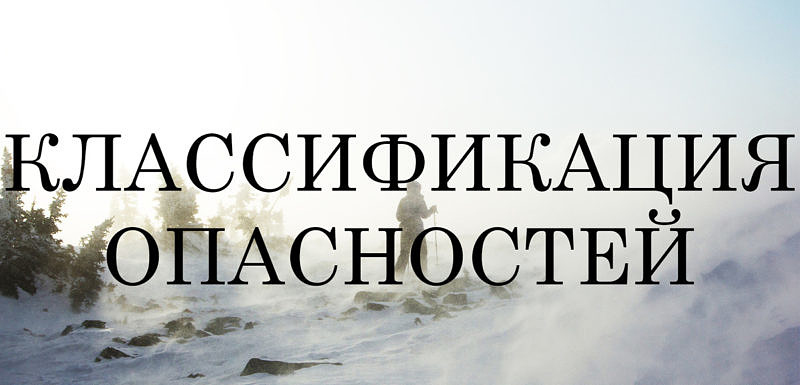 Классификация опасностей ЮЖНОГО УРАЛА