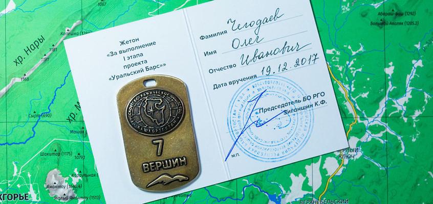 2 этап проекта Уральский Барс – как это будет в 2018-м году.