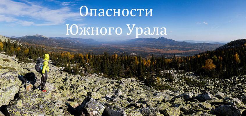 Опасности Южного Урала (мнимые и настоящие)