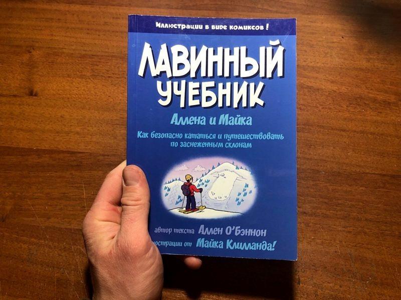 Лавинный Учебник