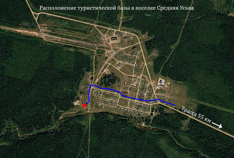 Расположение туристической базы в поселке Средняя Усьва
