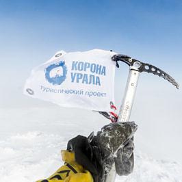 Флаг Короны Урала на вершине Пайера