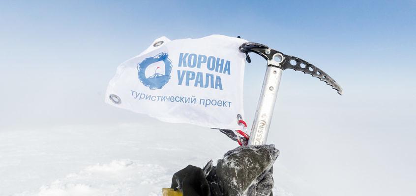 Восхождение на гору Пайер  (1472 м), высшую точку Полярного Урала в рамках туристического проекта Корона Урала.