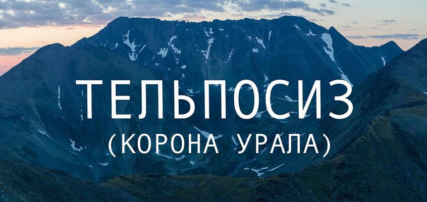 Тельпосиз (1619,5 м), южный путь, в рамках туристического проекта Корона Урала. (карты + gps трек)