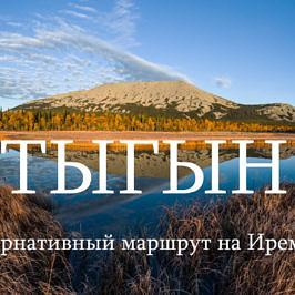 Тыгын - альтернативный маршрут на гору Иремель