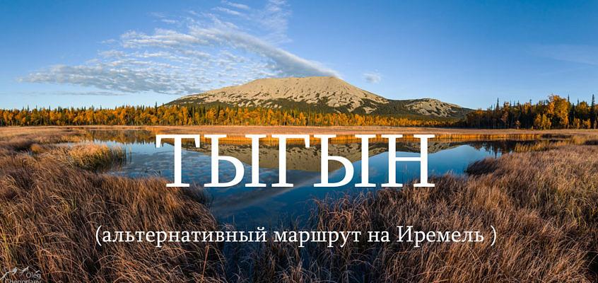 Тыгын (альтернативный маршрут на гору Иремель) GPS -трек, карты, фотографии.
