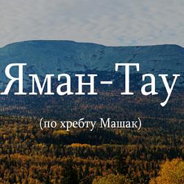 Яман-тау по хребту Машак. Маршрут