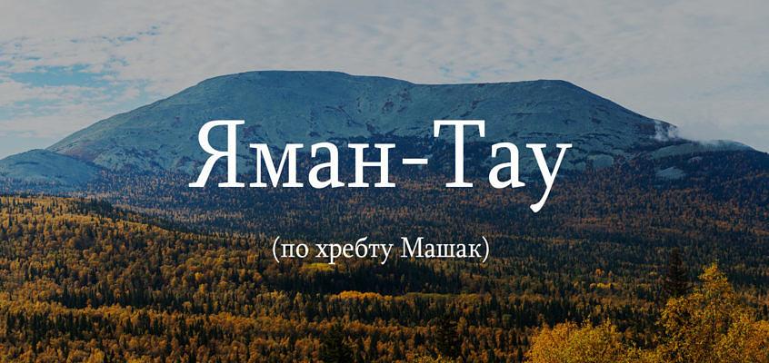 ГораЯмантау – маршрут по хребту Машак