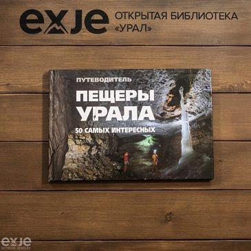 Пещеры Урала 50 самых интересных