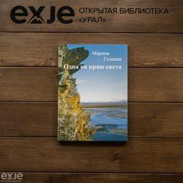 """Купить книгу """"одна на краю света"""""""
