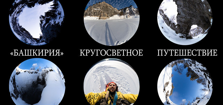 Кругосветное путешествие по национальному парку «Башкирия» (Юмагузинское водохранилище – Кутукское урочище – Нугуш)