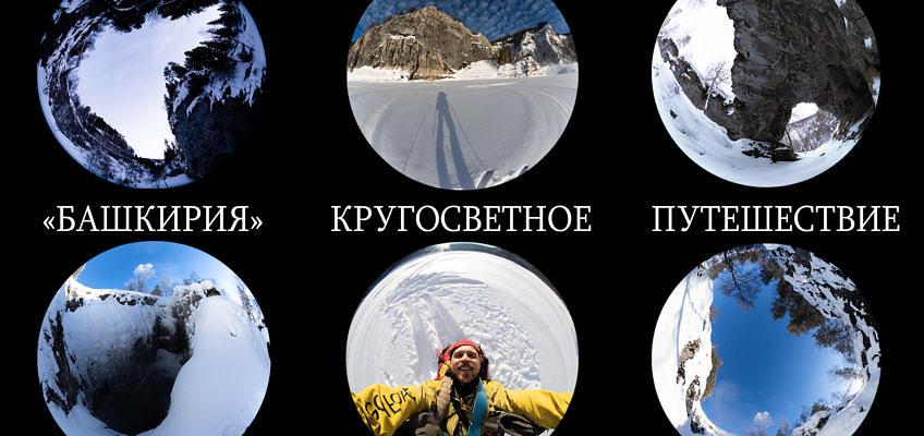 Кругосветное путешествие по национальному парку Башкирия