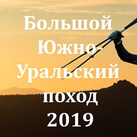 Большой Южно-Уральский поход 2019