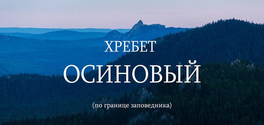 Маршрут на хребет Осиновый, в центр высокого Южного Урала (карты + GPS трек)