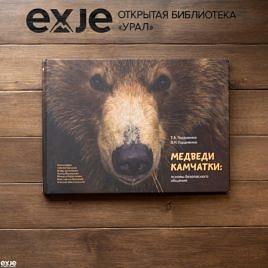 Медведи Камчатки: основы безопасного общения (купить)
